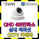 400만 실내 돔 적외선 CCTV 카메라 QHD4524SNIR 2.8mm