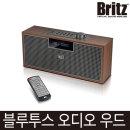브리츠 Core3 우드 블루투스 오디오 -RC-