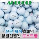 타이틀리스트2피스 화이트/A- 100알 로스트볼/골프공