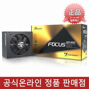:시소닉 FOCUS GOLD GM-850 Modular 파워서플라이