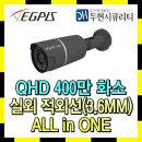 400만 실외 적외선 CCTV 카메라 QHDB4554NIR 3.6mm