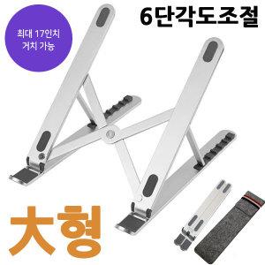 OMT 접이식 각도조절 노트북거치대 17인치 ONA-BIGALU