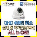 400만 실내 돔 적외선 CCTV 카메라 QHD4624SNIR 3.6mm