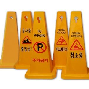 주차금지표지판 접이식표지판 표지판체인