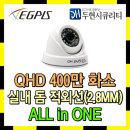 400만 실내 돔 적외선 CCTV 카메라 QHD4624SNIR 2.8mm