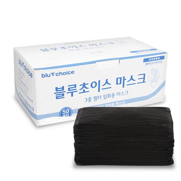 블루초이스 일회용 마스크 50매 1박스 블랙