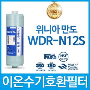 위니아만도 WDR-N12S 고품질이온수기필터 호환 FA2/F2
