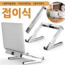OMT 접이식 휴대용 각도조절 태블릿거치대 ONA-N1