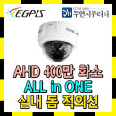 400만 실내 돔 적외선 CCTV 카메라 QHD4630VNIR 고화질