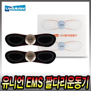 유니언 EMS 트레이닝 충전식 팔다리운동기 + 젤패드
