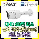 400만 실외 적외선 CCTV 카메라 QHDB4624NIR 3.6mm