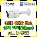 400만 실외 적외선 CCTV 카메라 QHDB4624NIR 6mm