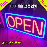 LED 아트네온 OPEN 커피 조명 간판 개업선물 AS 1년