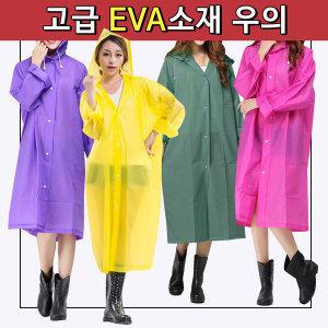 고급 EVA 우의 우비 비옷 성인 판촉콘서트2P