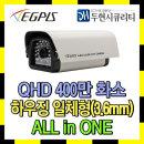 400만화소 실외 하우징 일체형 CCTV 카메라 QHD4648HI