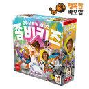 좀비 키즈(보드게임/전략게임/파티게임/장난감/완구)