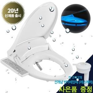 20년형 대원비데 물보다 더깨끗한물 방수비데DIB-5000