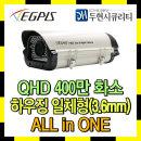 400만화소 실외 하우징 일체형 CCTV 카메라 QHD4696HI