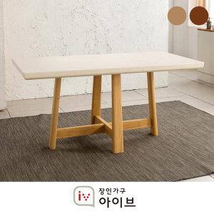 아마르 대리석 6인 식탁 테이블(2종/택1)