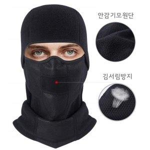 겨울용 넥워머 기모 바라클라바 마스크 김서림방지