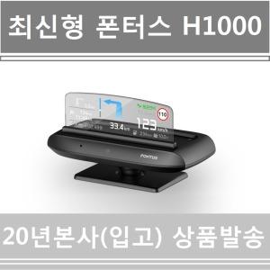20년입고상품/폰터스H1000 HUD헤드업(캔모듈포함)발송