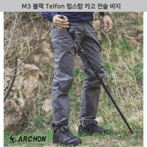 M3 블랙/전술바지/카고바지/등산바지/텍티컬