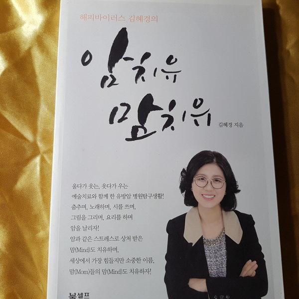 암치유 맘치유/김혜경.북셀프.2015