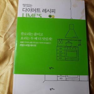 맛있는 다이어트 레시피/서민정.팜파스.2010