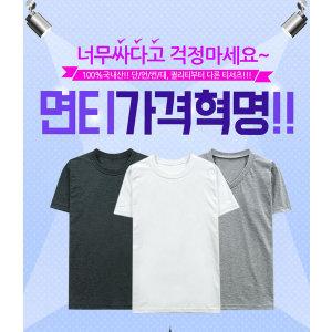 국산 남녀공용 30수 라운드 반팔 초특가 무료배송