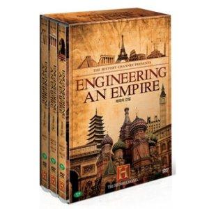 DVD 제국의 건설 ngineering An Empire 박스셋/5disc