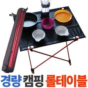 경량 캠핑 롤테이블 백패킹테이블 미니멀테이블 접이