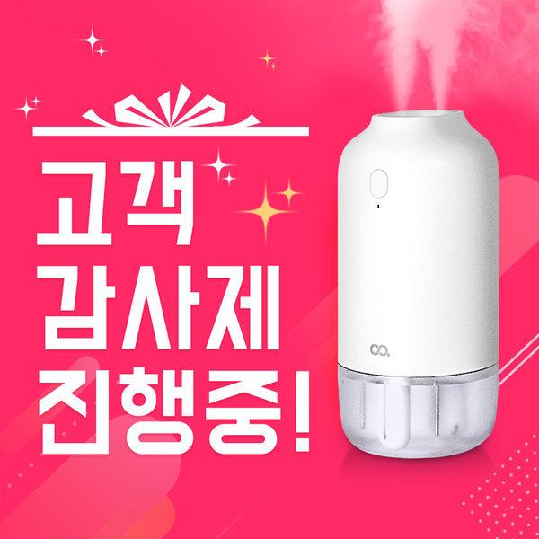 듀얼미스트 무선 초음파 미니가습기 OA-HM048 H0046