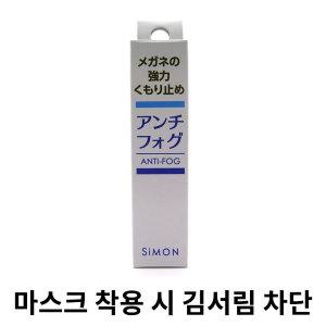 코로나 마스크 착용 안경 김서림방지 안티포그