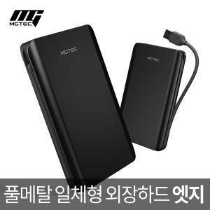 테란엣지 일체형 외장하드500GB 풀메탈바디/출시특가