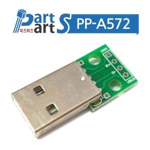 (PP-A572) USB PCB기판 모듈 USB A형 수-MALE USB-04