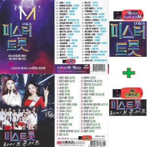 USB 미스터트롯 41곡 + 미스트롯 35곡 효도라디오 mp3