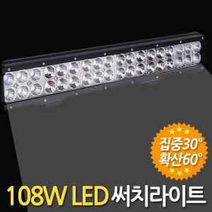 108W LED 써치라이트 빅와이드 집중확산겸용 작업등