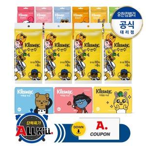 수앤수 카카오 휴대용물티슈 10매24팩 +여행용 50매3팩