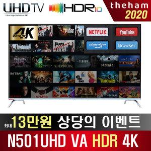 N501UHD VA SMART 2020 4K UHD TV 사은품증정