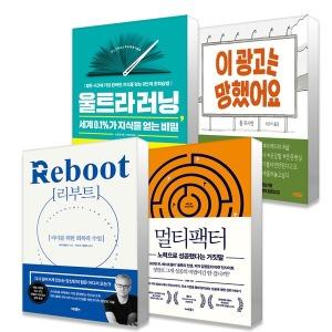 어크로스 리부트 멀티팩터 울트라러닝 세계 0.1%가 지식을 얻는 비밀 이 광고는 망했어요 책 도서
