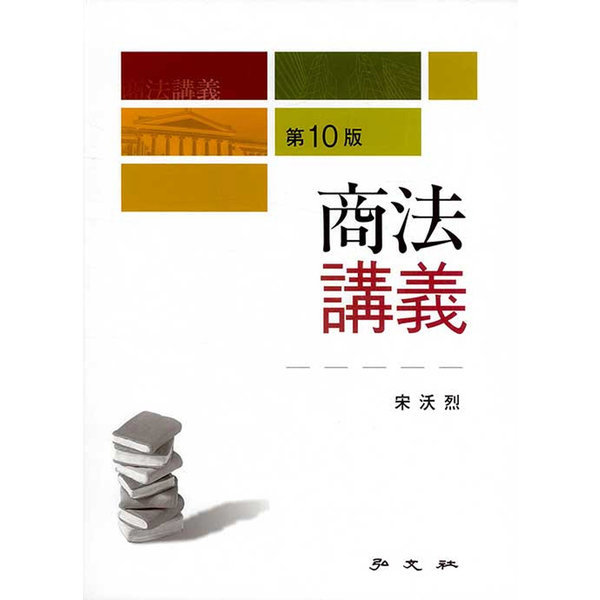 상법강의  제10판   홍문사   송옥렬
