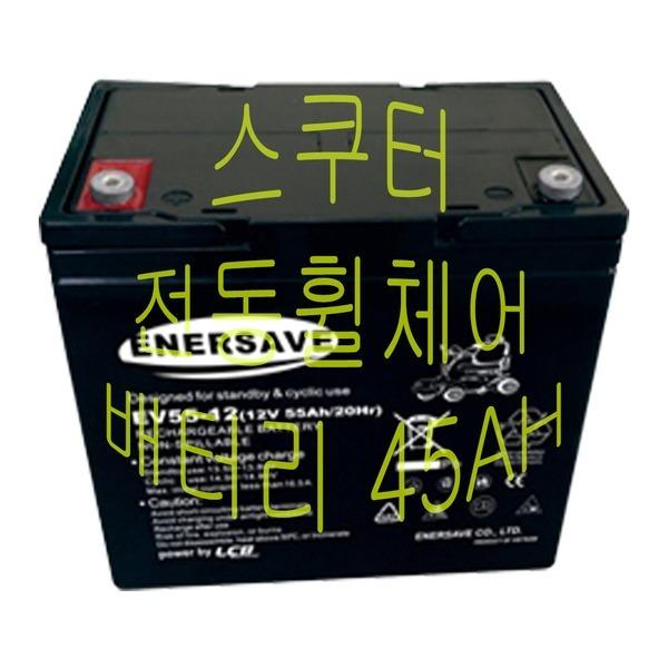전동휠체어 전동스쿠터용 배터리 에너세이브 45AH