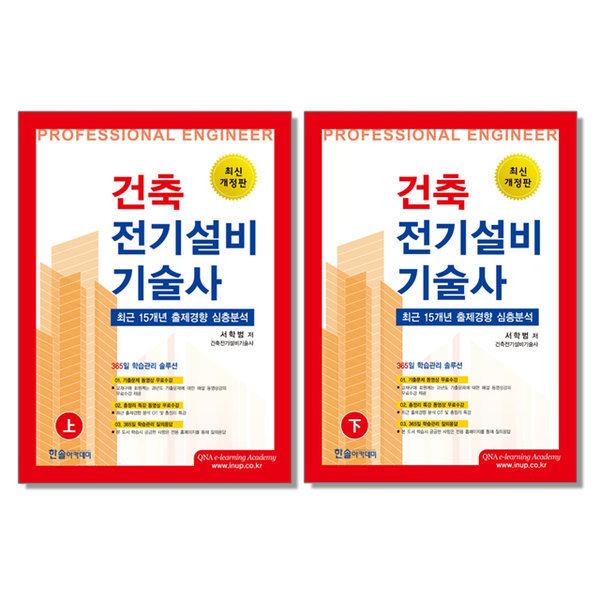 건축 전기설비 기술사 상+하 전2권 / 책 교재