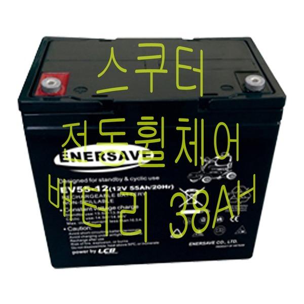 전동휠체어 전동스쿠터용 배터리 에너세이브 38AH