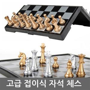 접이식 자석 체스 25cm 휴대용 서양 장기 보드 게임