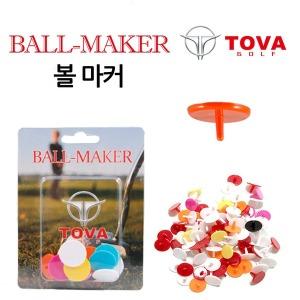 TOVA 볼마커 (랜덤색상 12개들이) 필드에서 필수품