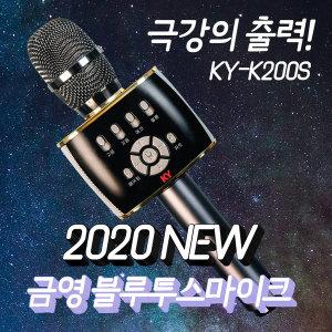 금영 무선노래방 KY-K200 뮤즐 블루투스마이크 세트