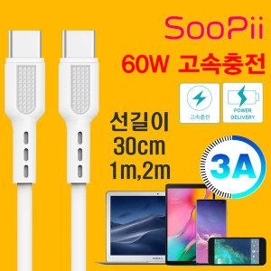 USB C to C타입 퀵차지 고속 충전케이블 60W 30cm~2m