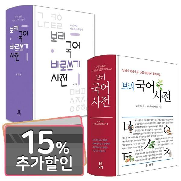 15%카드할인) 최신 개정판 보리 국어사전 / 보리 국어 바로쓰기 사전