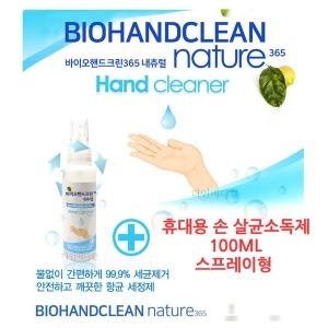 휴대용 손소독제 100ml 핸드워시 손세정제 천연항균